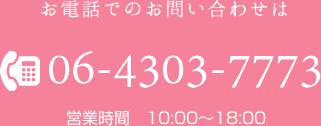 06-4306-7773